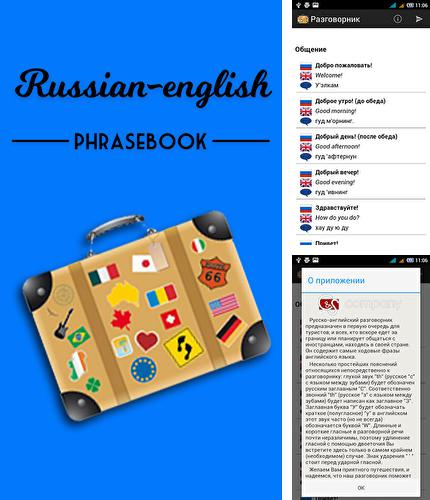 Besides Fire wallet Android program you can download Russian-english phrasebook for Android phone or tablet for free.