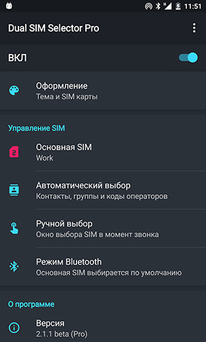 Screenshots of Dual SIM selector program for Android phone or tablet.