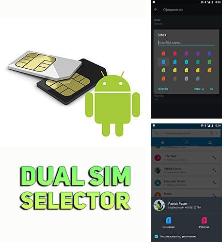 Download Dual SIM selector for Android phones and tablets.