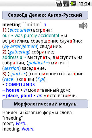 Slovoed: English russian dictionary deluxe app for Android, download programs for phones and tablets for free.