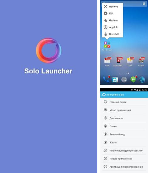 Besides SiMi folder widget Android program you can download Solo Launcher for Android phone or tablet for free.