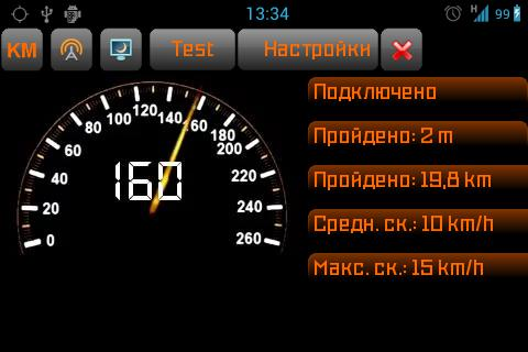 Speedometer Training app for Android, download programs for phones and tablets for free.