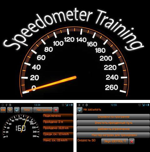 Download Speedometer Training for Android phones and tablets.