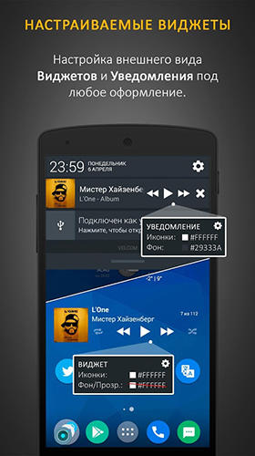 Stellio music player app for Android, download programs for phones and tablets for free.