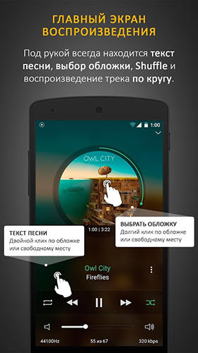 Скріншот програми Stellio music player на Андроїд телефон або планшет.