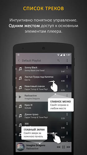 Les captures d'écran du programme Stellio music player pour le portable ou la tablette Android.