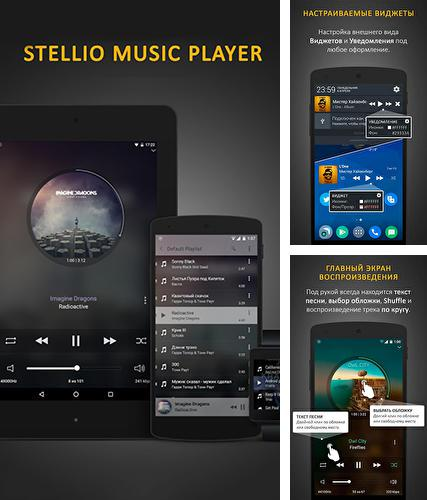 Besides BluetoothTalkie Android program you can download Stellio music player for Android phone or tablet for free.
