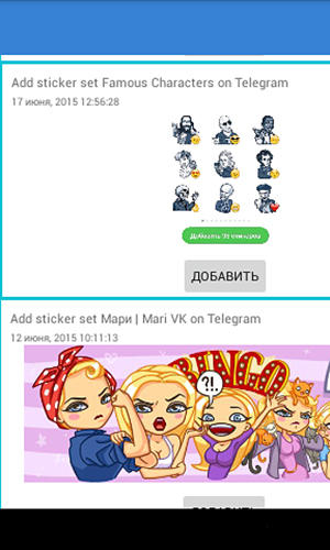 Les captures d'écran du programme Sticker packs for Telegram pour le portable ou la tablette Android.