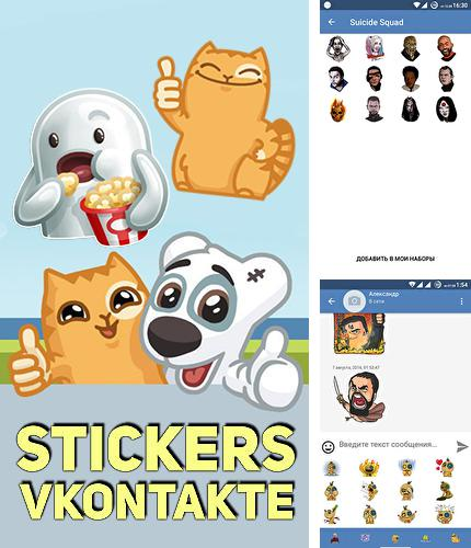 Download Stickers Vkontakte for Android phones and tablets.