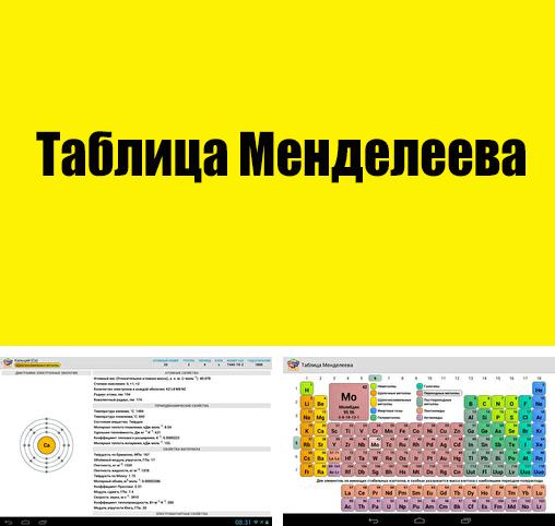 Besides Dock launcher Android program you can download Mendeleev Table for Android phone or tablet for free.