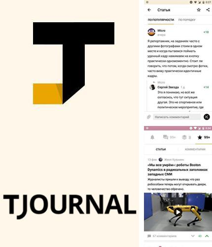 Besides QuickLyric - Instant lyrics Android program you can download TJournal - Most discussed topics on the Internet for Android phone or tablet for free.