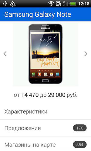 Mail.ru goods app for Android, download programs for phones and tablets for free.