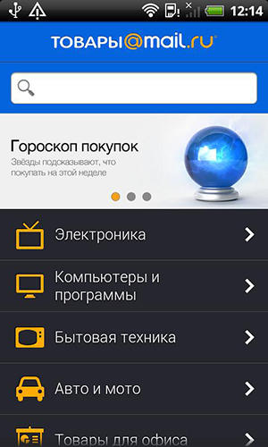 Screenshots of Mail.ru goods program for Android phone or tablet.