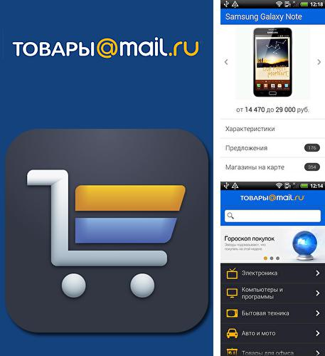Download Mail.ru goods for Android phones and tablets.