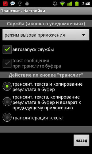 Screenshots of Translit program for Android phone or tablet.