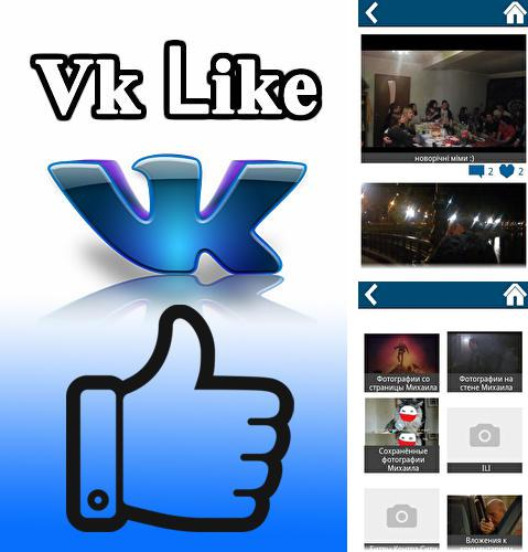 Besides Gravity screen Android program you can download Vk like for Android phone or tablet for free.
