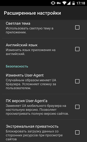 Screenshots of Web guard program for Android phone or tablet.