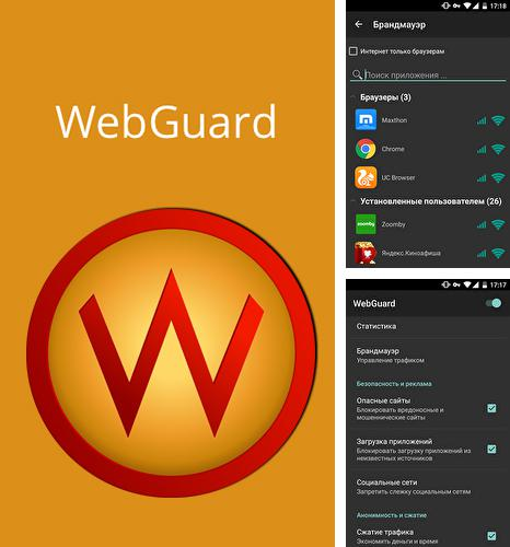 Download Web guard for Android phones and tablets.