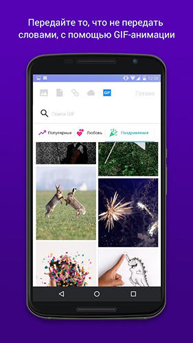 Capturas de tela do programa Yahoo! Mail em celular ou tablete Android.