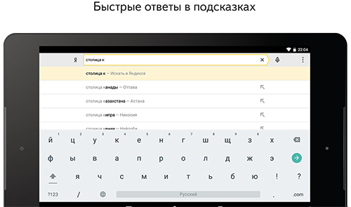 Yandex browser app for Android, download programs for phones and tablets for free.