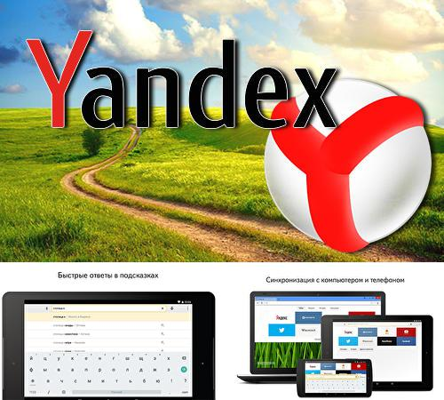 Besides USurvey Android program you can download Yandex browser for Android phone or tablet for free.