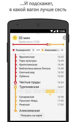 Screenshots of Yandex. Metro program for Android phone or tablet.