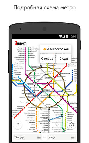 Download Yandex. Metro for Android for free. Apps for phones and tablets.