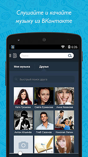 Download Zaycev.net for Android for free. Apps for phones and tablets.