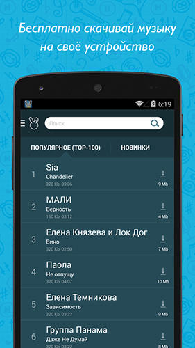 Screenshots of Zaycev.net program for Android phone or tablet.