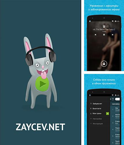 Besides Keep safe Android program you can download Zaycev.net for Android phone or tablet for free.
