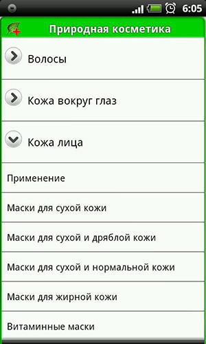 Screenshots of Green pharmacy program for Android phone or tablet.
