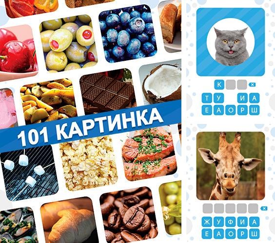 In addition to the game New Year quiz for Android phones and tablets, you can also download 101 pics: Photo quiz for free.