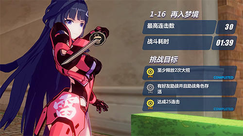 Download Honkai impact 3 Android free game.
