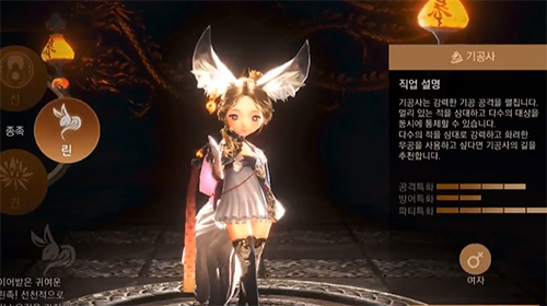 Blade and soul revolution screenshot 5