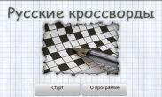 Russian Crosswords