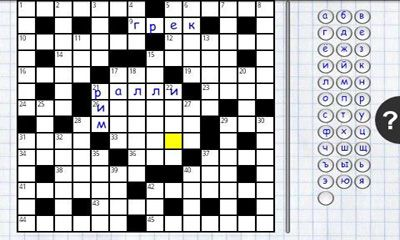 玩安卓版Russian Crosswords。免费下载游戏。