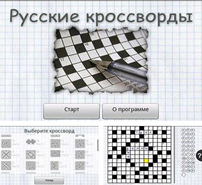 In addition to the game It's a Game for Android phones and tablets, you can also download Russian Crosswords for free.