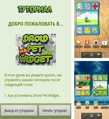 In addition to the game Farts vs Zombies for Android phones and tablets, you can also download DroidPet Widget for free.