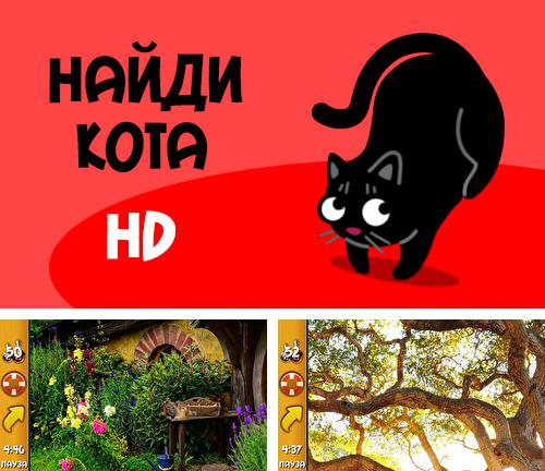 In addition to the game FinderMania for Android phones and tablets, you can also download Find the cat HD for free.
