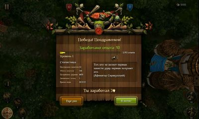 First Wood War screenshot 5