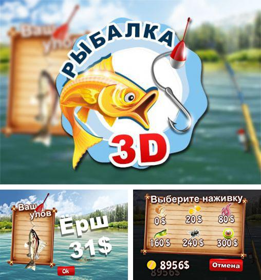 In addition to the game Russian Fishing for Android phones and tablets, you can also download Fishing: River monster for free.