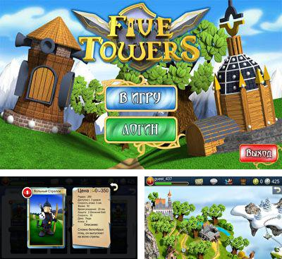 In addition to the game Tornado for Android phones and tablets, you can also download Five Towers for free.