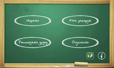 Скачати гру Fun Words на Андроїд телефон і планшет.