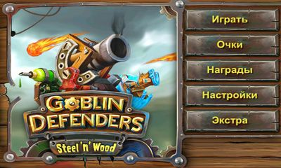 Goblin Defenders Steel'n'Wood poster