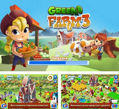 In addition to the game Green Farm for Android phones and tablets, you can also download Green Farm 3 for free.