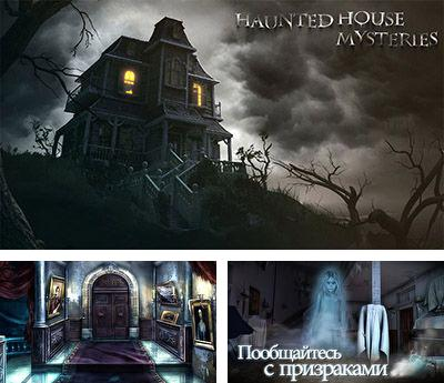 Haunted house mysteries