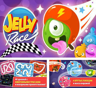 In addition to the game Cubemen for Android phones and tablets, you can also download Jelly Racing for free.