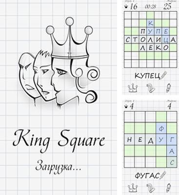 In addition to the game Anagram for Android phones and tablets, you can also download King Square for free.