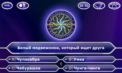 Screenshots von Who Wants To Be A Millionaire? für Android-Tablet, Smartphone.