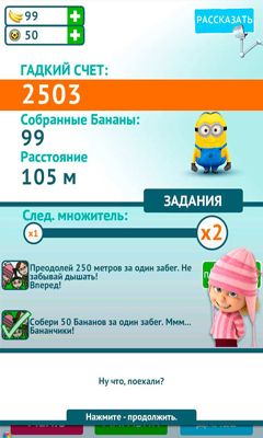 玩安卓版Despicable Me Minion Rush。免费下载游戏。